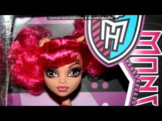 «Со стены Продажа кукол Монстр Хай (Monster High, Монстер » под музыку НЮША - Песня про Клоудин Вульф из Монстр хай,Школа Монстров). Picrolla